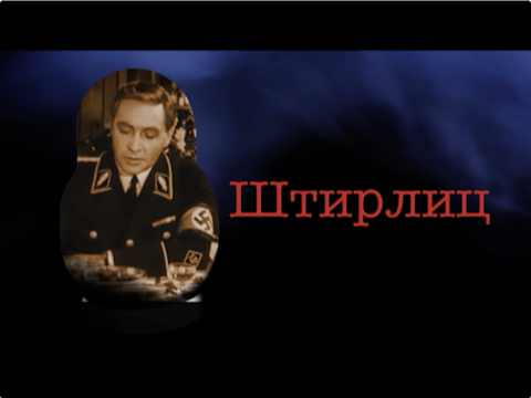 Stierlitz, le James Bond russe